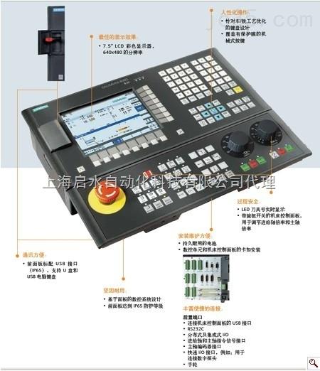 西门子数控系统828d__