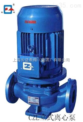上海长征CZLD型低转速离心泵