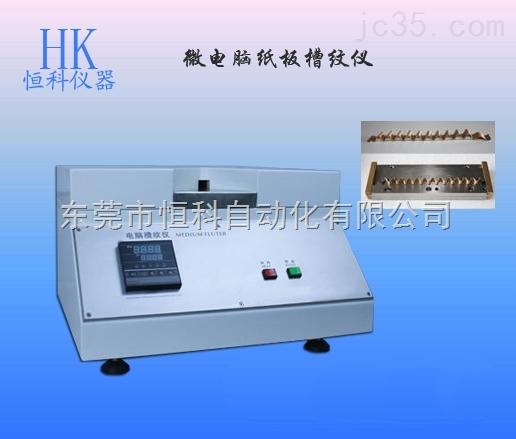 纸板槽纹仪,全自动纸箱槽纹仪,江苏昆山恒科知名品牌