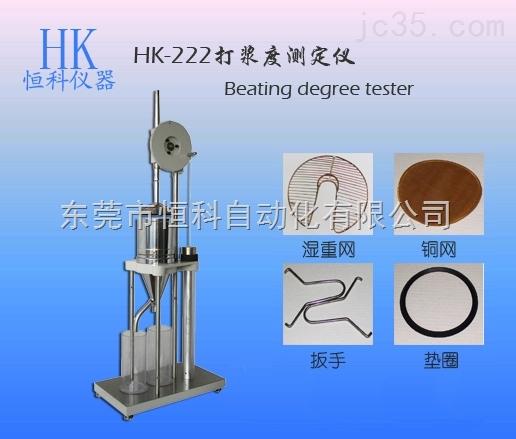 叩解度测定仪,浆料叩解度测定仪,济南恒科专业厂家