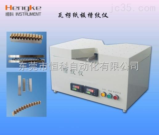 微电脑箱纸板槽纹仪,纸箱槽纹仪,东莞专门研发