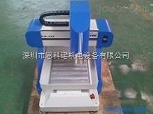 供应深圳数控自动化非标设备 磨皮铲皮设备 皮套加工磨皮数控小型雕刻机