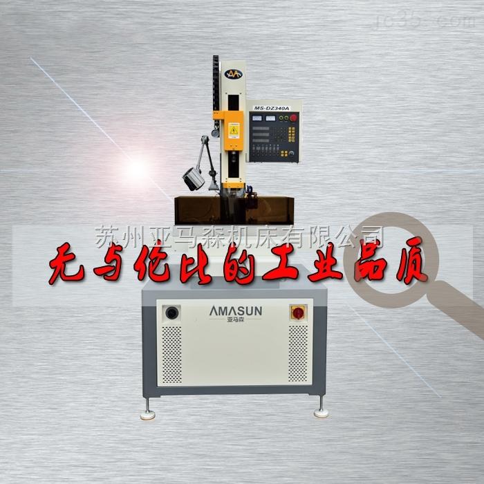 【亚马森穿孔机】小孔机,穿孔机,微孔穿孔机,电火花穿孔机