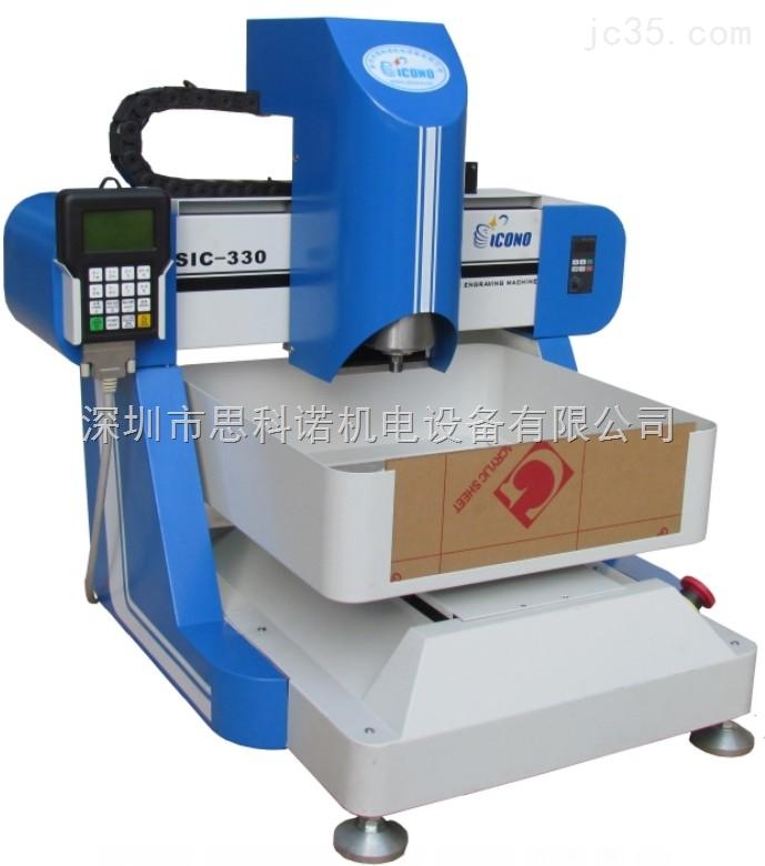 供应数控台式广东雕刻机 深圳雕刻机 东莞数控雕刻机 SIC330小型雕刻机 微型雕刻机