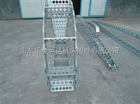 TL125加厚支撑板钢制拖链TL125