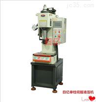 伺服驱动液压机