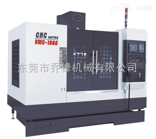 东莞乔锋牌数控立式加工中心VMC-1060