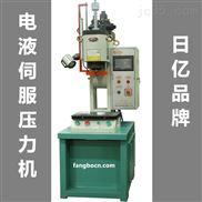 电液伺服压力机