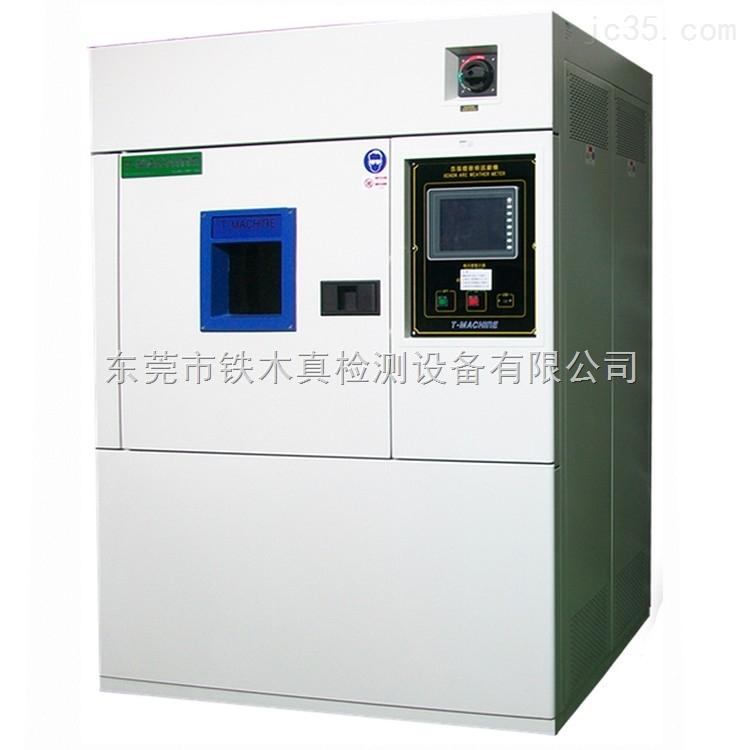 深圳氙灯耐气候试验箱TMJ-9707