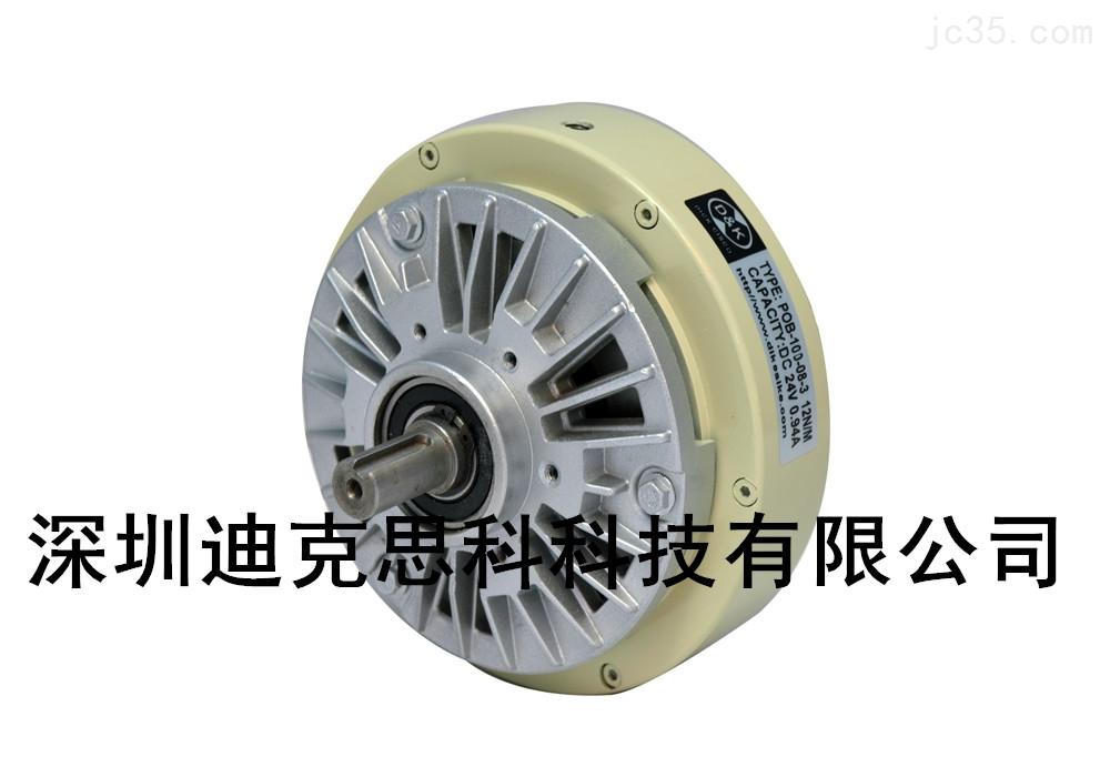 深圳迪克电机供应POL-005磁粉离合器
