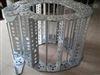 框架式不锈钢拖链