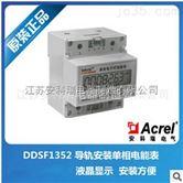 导轨式电能表 LCD显示具有电能脉冲输出功能 【安科瑞】厂家直销