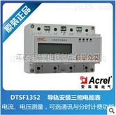 【安科瑞】厂家直销导轨式电能表 LCD显示具有电能脉冲输出功能