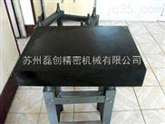 大理石检验平台1200*800*150mm苏州磊创精密机械