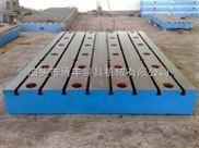 铸铁装配平台/装配平板/T型槽刮研实验测量装配铆焊平台/根据图纸定做底座底板