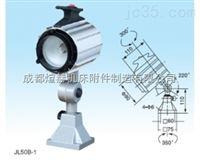 CNC加工中心耐腐蚀 防爆JL50D卤钨照明灯
