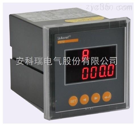 安科瑞PZ72-AI/M 电流表/4-20MA 输出