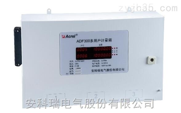 安科瑞ADF300-III-12S多用户计量箱 36个单向回路
