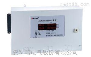 ADF300-III-30d安科瑞ADF300-III-12S多用户计量箱 36个单向回路