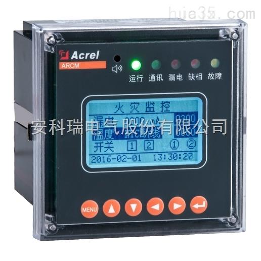 ARCM200L-Z带电参量计量功能电气火灾探测器