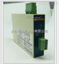 安科瑞 BD-AV 单相电压隔离变送器 信号输出4-20MA