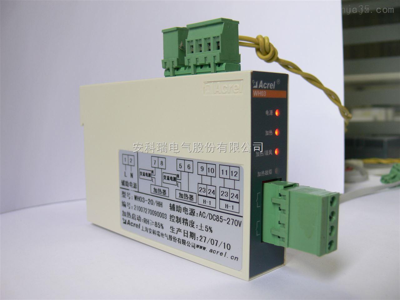 安科瑞 WH03-01/F 导轨安装温湿度控制器