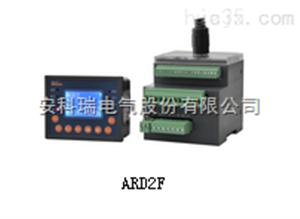 安科瑞 ARD2F-250/L  带漏电保护的电动机保护器