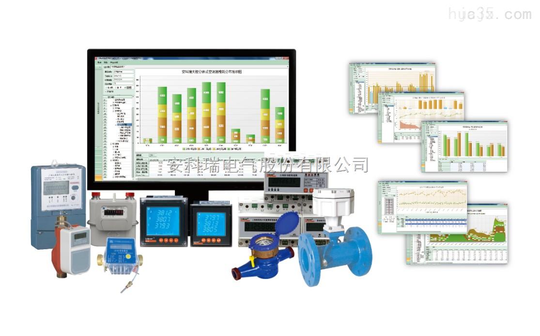 能源管理系統方案