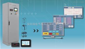 安科瑞 APF有源电力滤波系统集成装置