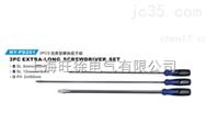 大量批发Y-PD2013PCS加长型螺丝起子组