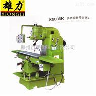 X5036K多功能立式升降台铣床
