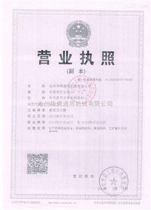 工商营业执照(三证合一)