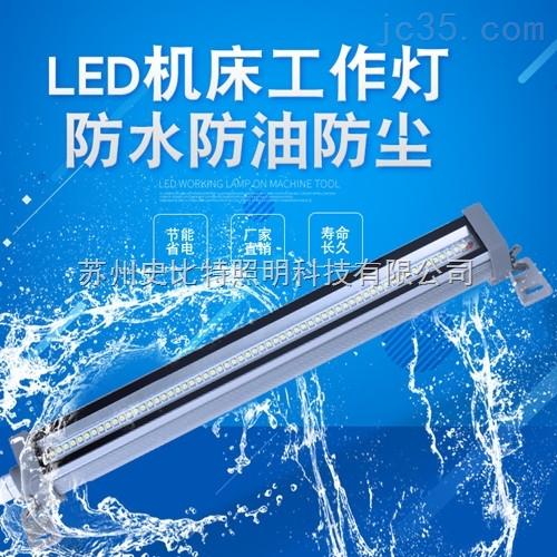 LED POWER 05系列-史比特LED机床设备条形工业照明灯