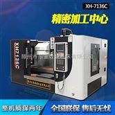 东重数控XH7136C立式加工中心价格