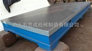 无锡大型铸铁平台 重型铸铁平台z新价格出炉