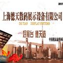 上海德天数码展示设备有限公司企业专题
