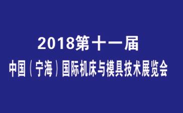 2018第十一届中国(宁海)国际机床与模具技术展