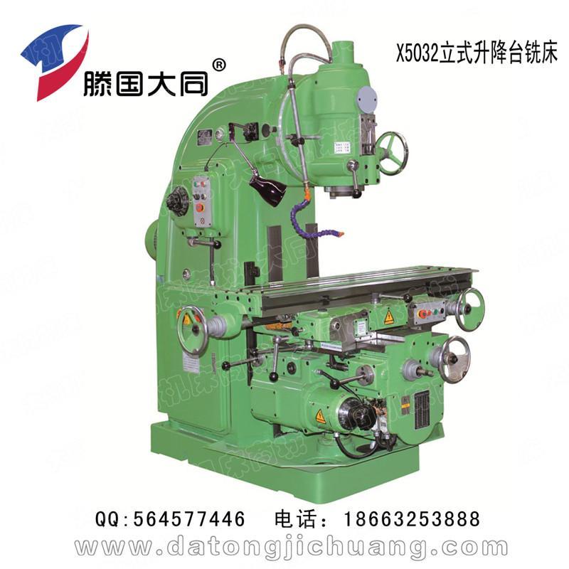 立式升降台铣床x5032立式升降台铣床  主要技术参数/型号 x5032[x52]