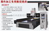 SC3017薄件加工专用数控铣床